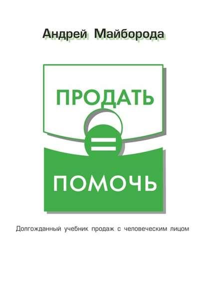 Андрей Майборода Продать = помочь