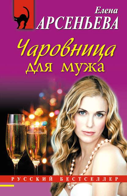 Елена Арсеньева — Чаровница для мужа