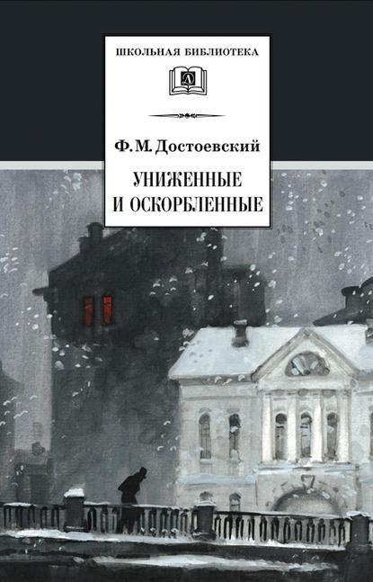 Федор Достоевский. Униженные и оскорбленные