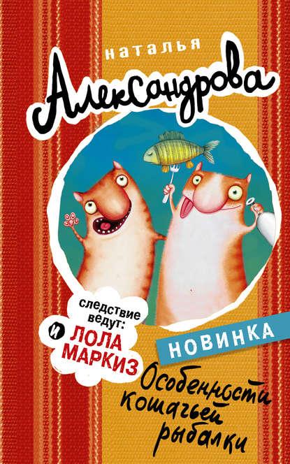 Наталья Александрова — Особенности кошачьей рыбалки