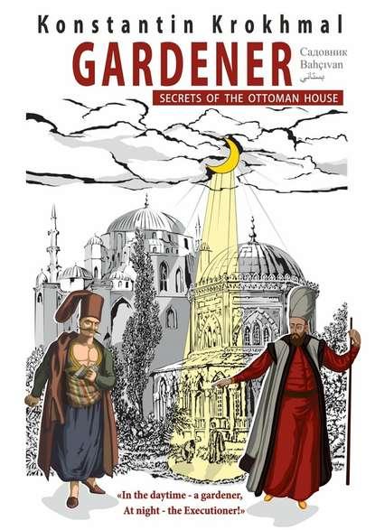 Konstantin Krokhmal Gardener. Secrets of the Ottoman house the gaze