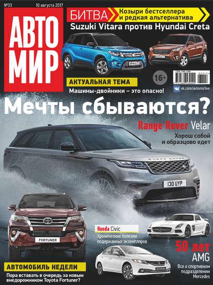 Группа авторов АвтоМир №33/2017 большая книга концепт кары