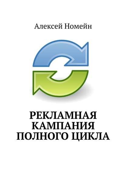 Алексей Номейн Рекламная кампания полного цикла недорого