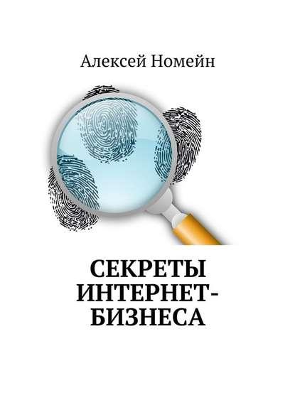 Алексей Номейн Секреты интернет-бизнеса недорого