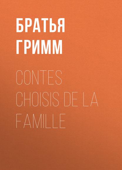 Братья Гримм Contes choisis de la famille братья гримм contes choisis de la famille