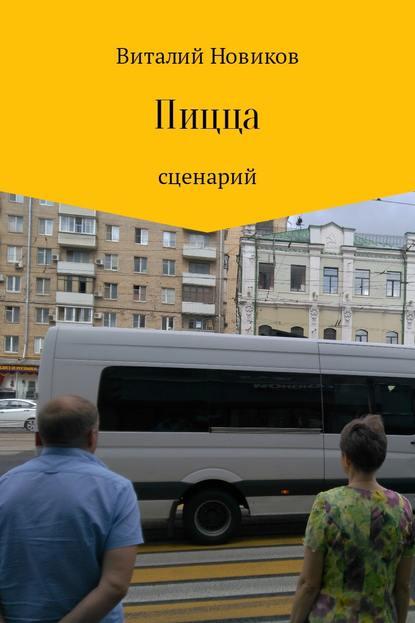 Виталий Новиков Пицца