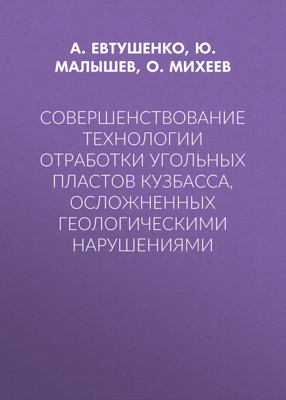 А. Евтушенко Совершенствование технологии отработки угольных пластов Кузбасса, осложненных геологическими нарушениями