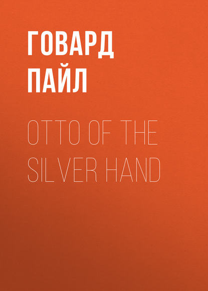 Фото - Говард Пайл Otto of the Silver Hand говард пайл the adventures of robin hood illustrated edition