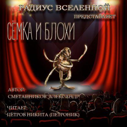 Александр Сметанников Сёмка и блохи mikael niemi popular music