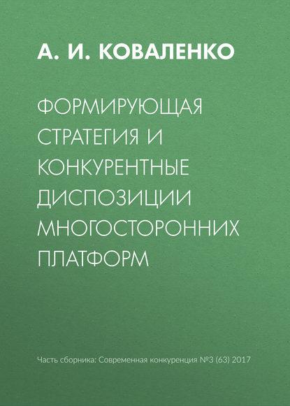А. И. Коваленко Формирующая стратегия и конкурентные диспозиции многосторонних платформ