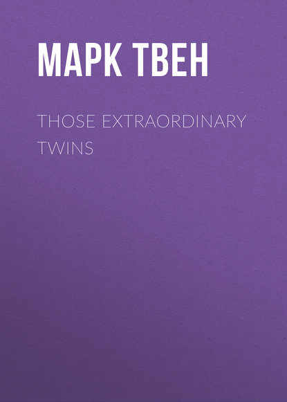 Those Extraordinary Twins Твен Марк