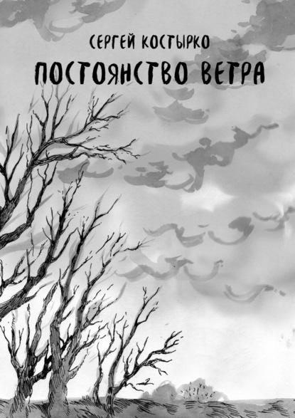 Сергей Костырко Постоянство ветра