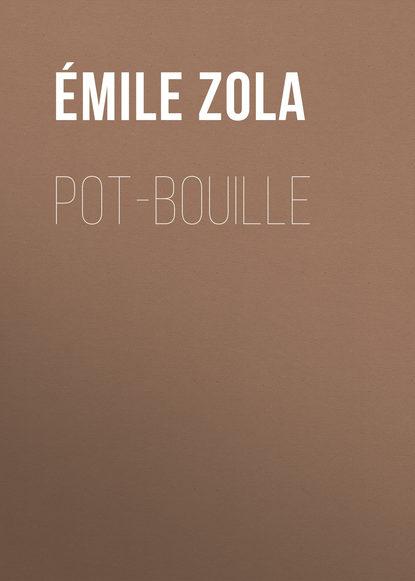 Эмиль Золя Pot-Bouille эмиль золя доктор паскаль