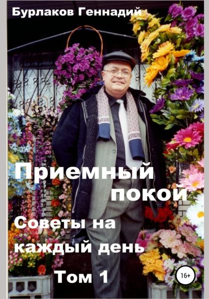 Геннадий Анатольевич Бурлаков Приемный покой. Советы на каждый день. Том 1.