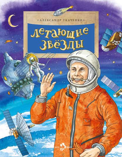 Фото - Александр Ткаченко Летающие звёзды космос и звёзды
