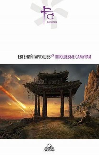Евгений Гаркушев Я не умру евгений гаркушев плюшевые самураи