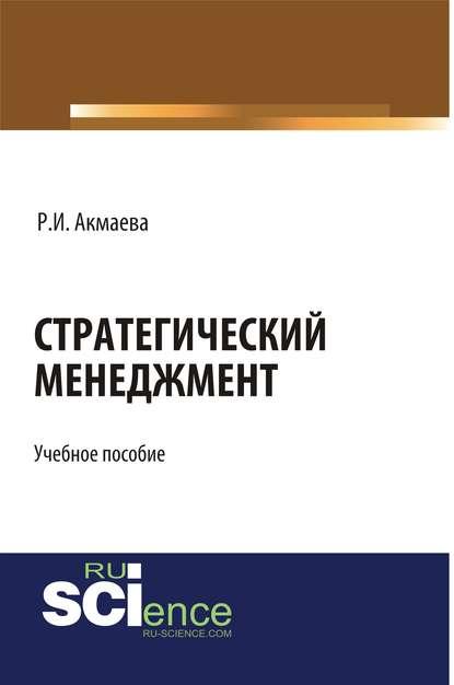 Р. И. Акмаева Стратегический менеджмент р и акмаева практикум по курсу стратегический менеджмент