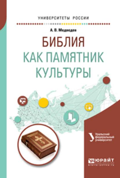 Александр Васильевич Медведев - Библия как памятник культуры. Учебное пособие для вузов