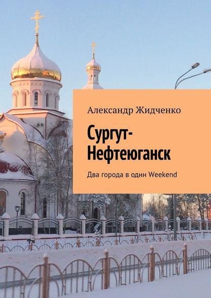 Сургут-Нефтеюганск. Два города водин Weekend фото