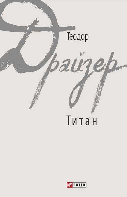 Теодор Драйзер Титан драйзер теодор титан нов оф
