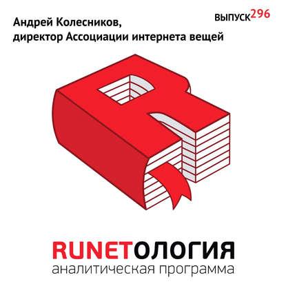 Максим Спиридонов Андрей Колесников, директор Ассоциации интернета вещей