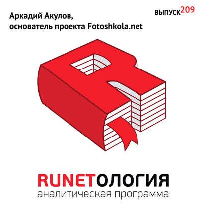 Максим Спиридонов Аркадий Акулов, основатель проекта Fotoshkola.net юрий акулов батут
