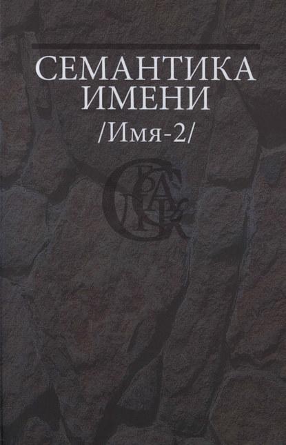 авторов Коллектив : Семантика имени (Имя-2)