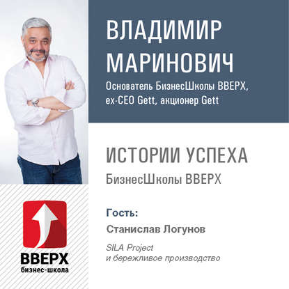 Владимир Маринович Станислав Логунов. SILA Project и бережливое производство