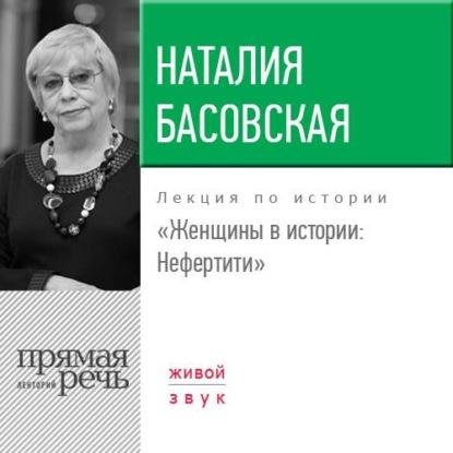 Лекция «Женщины в истории. Нефертити»