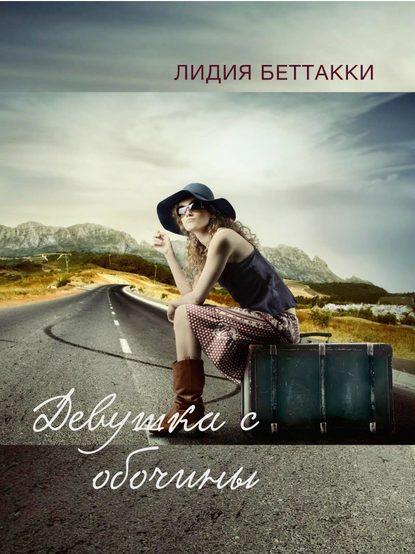 Лидия Ростиславовна Беттакки Девушка с обочины лидия ростиславовна беттакки треснувшее зеркало для пленницы красоты