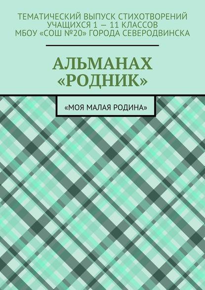 Елизавета Вениаминовна Меркурьева Альманах «Родник». «Моя малая Родина»