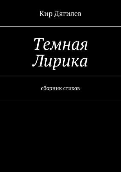 Кир Дягилев Темная лирика. Сборник стихов