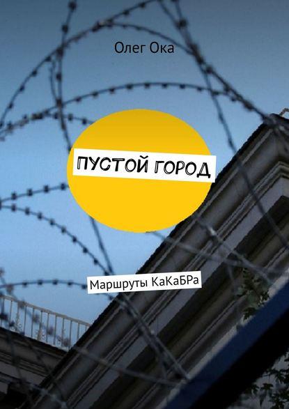 Олег Ока Пустой город. Маршруты КаКаБРа