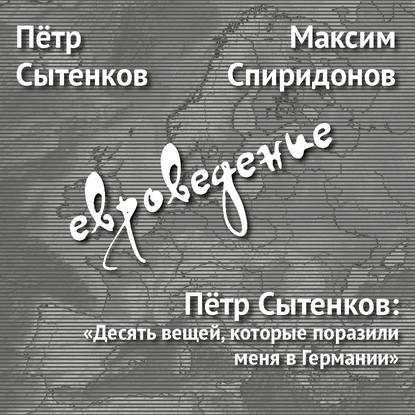 Максим Спиридонов Пётр Сытенков: «Десять вещей, которые поразили меня вГермании» максим спиридонов как немцы проводят свой отпуск