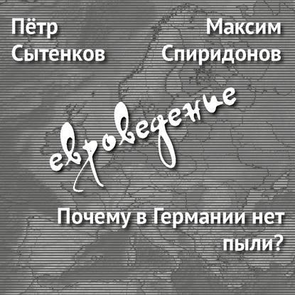 Максим Спиридонов Почему вГермании нет пыли? максим спиридонов как немцы проводят свой отпуск