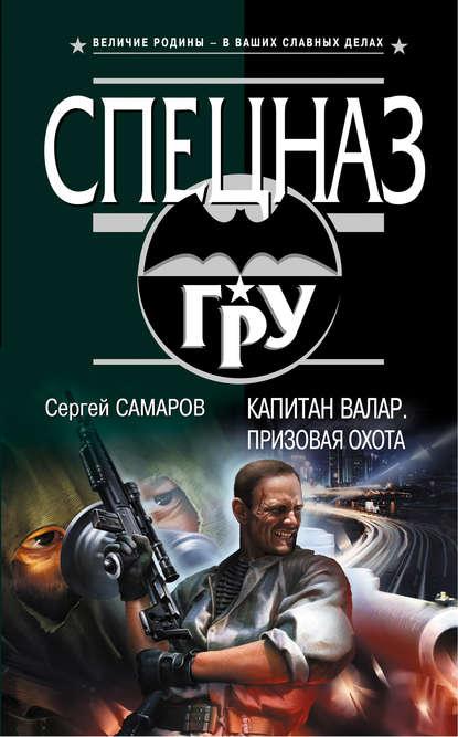 Сергей Самаров Капитан Валар. Призовая охота сергей самаров высокоточная смерть