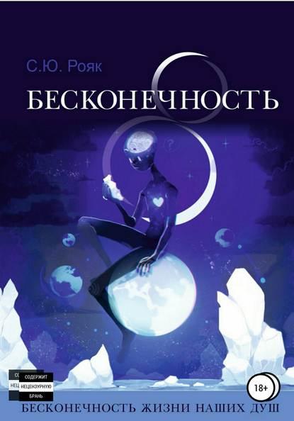 Степан Юрьевич Рояк 8 Бесконечность