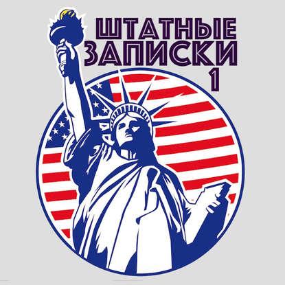 Илья Либман Как женятся в США – «американские хроники»