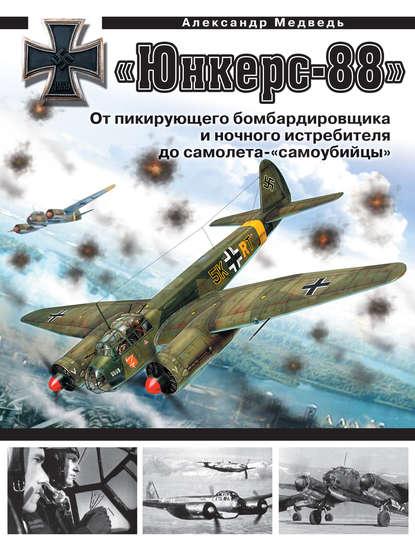 «Юнкерс» Ju 88. От пикирующего бомбардировщика