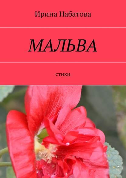 Фото - Ирина Сергеевна Набатова Мальва. Стихи ирина верехтина солнце эльгомайзы