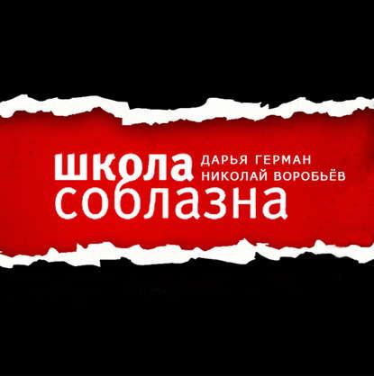 Фото - Николай Воробьев Почему девушка не берет трубку? николай воробьев зачем нужны отношения