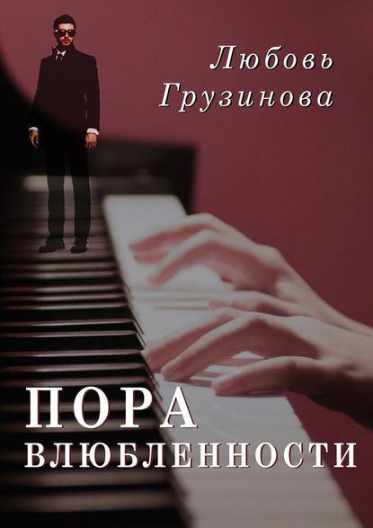 цена на Любовь Грузинова Пора влюбленности