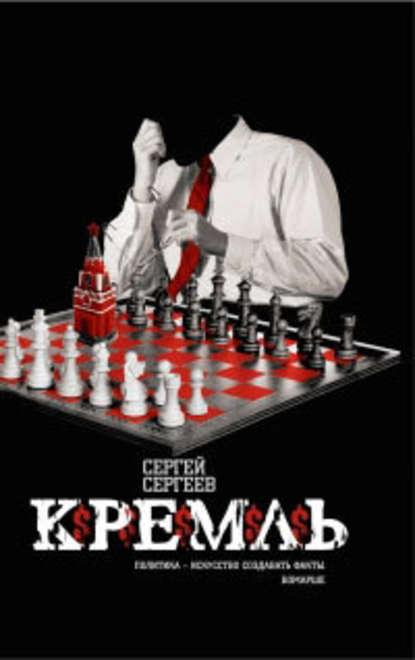 Сергей Сергеев — Кремль