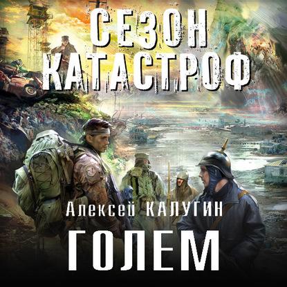 Калугин Алексей Александрович Голем обложка
