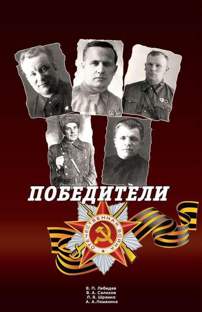 Ирина Александровна Ломакина Победители: Сборник статей и воспоминаний.