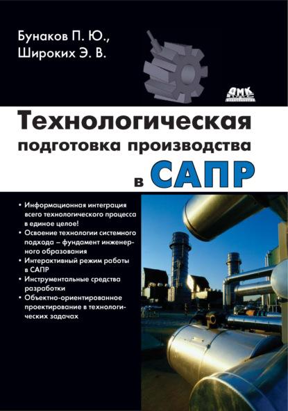 Фото - П. Ю. Бунаков Технологическая подготовка производства в САПР п ю бунаков станок с чпу от модели до образца