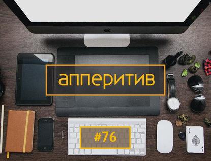 Леонид Боголюбов Мобильная разработка с AppTractor #76