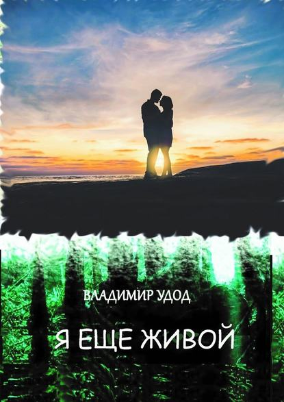 Владимир Анатольевич Удод Я ещё живой. Рассказы иповести джеймс генри зверь в чаще повести рассказы