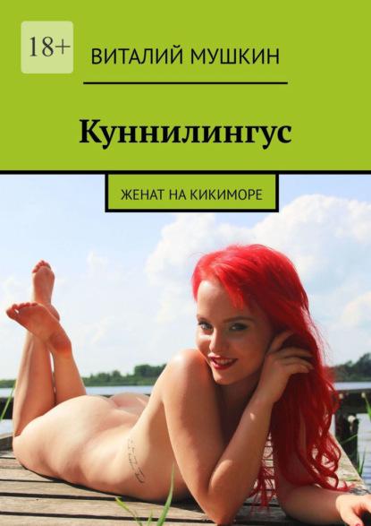 Виталий Мушкин Куннилингус. Женат накикиморе виталий мушкин идеальная женщина секс и семья