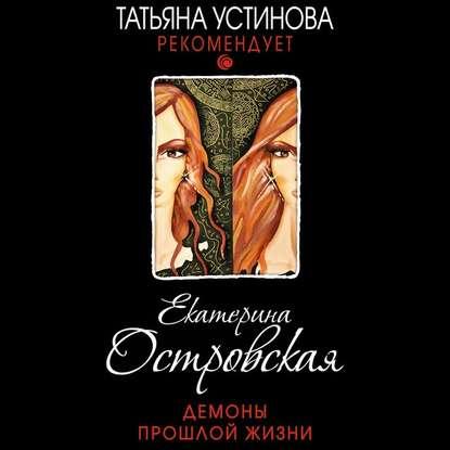 Островская Екатерина Николаевна Демоны прошлой жизни обложка